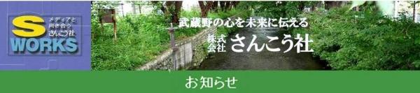Sankosha_info